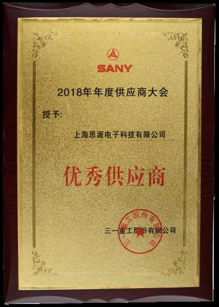 2018年荣获三一优秀供应商